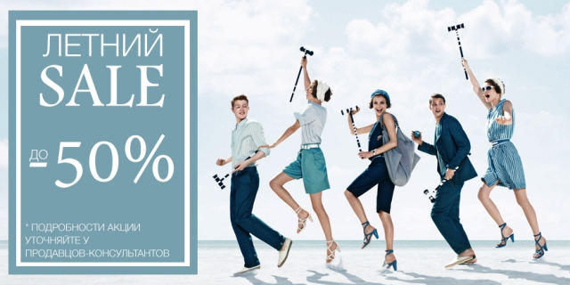 Летний Sale - до 50%