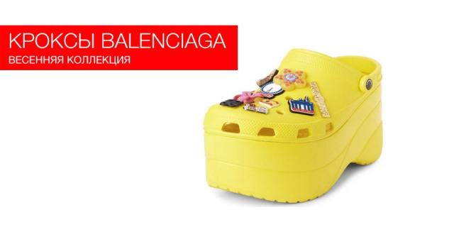 Весенняя коллекция кроксов Balenciaga