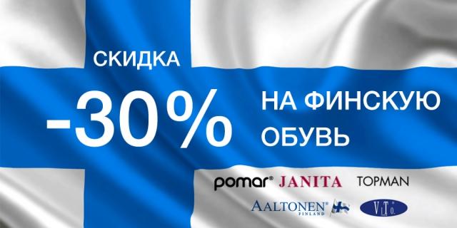 Скидка -30% на финскую обувь