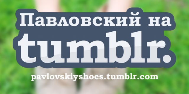 Павловсикй на Tumblr