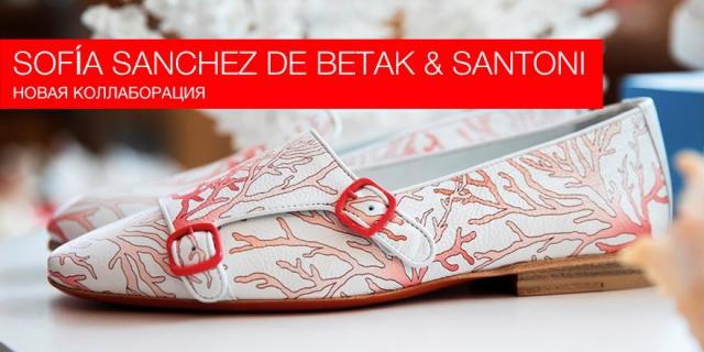 Santoni выпустил коллаборацию с блогером Софией Санчес де Бетак