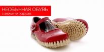 Необычная обувь с зубами на подошве
