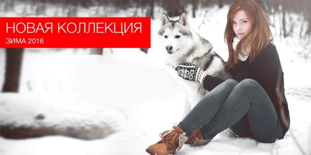 Новая коллекция зима 2016