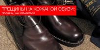 Трещины на кожаной обуви: причины, как избавиться