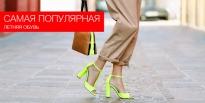 Самая популярная летняя обувь