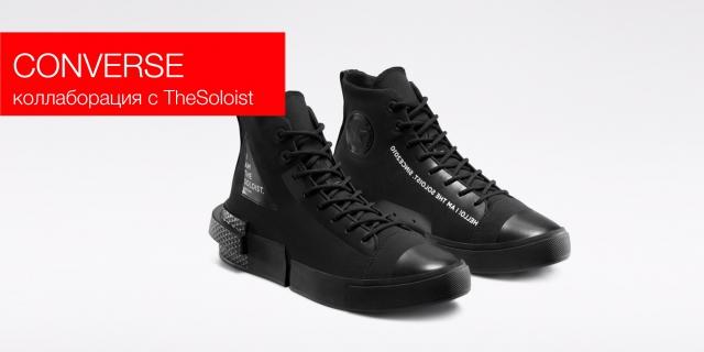 Вышла новая коллаборация Converse с японским дизайнерским брендом TheSoloist