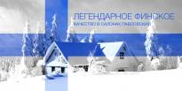 Легендарное финское качество в салонах Павловский