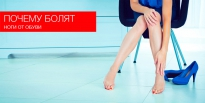 Почему болят ноги от обуви