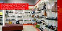 Почему не стоит экономить на покупке обуви