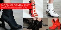 Модная обувь 2017: фасоны осенней и зимней обуви