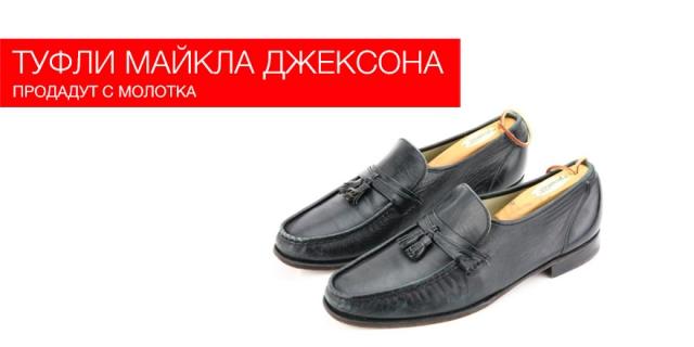 Туфли Майкла Джексона продадут с молотка