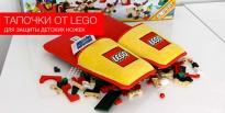 Тапочки от Lego для защиты детских ножек