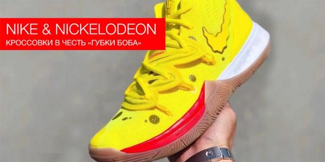 Nike и Nickelodeon показали кроссовки в честь «Губки Боба»