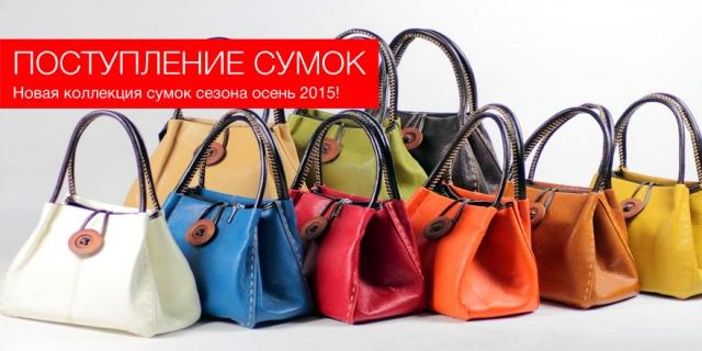 Новое поступление сумок