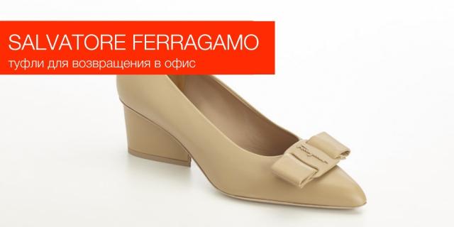 Salvatore Ferragamo подготовил туфли для возвращения в офис