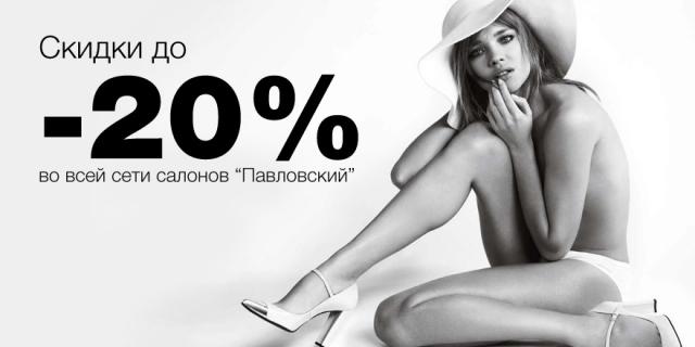 Скидки до -20%