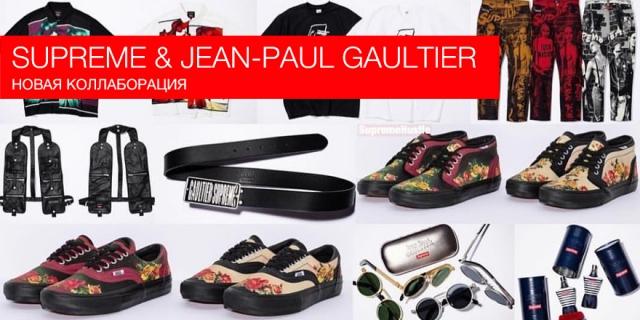 Вышла коллаборация Supreme и Jean-Paul Gaultier