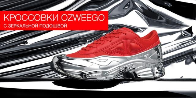 Вышли новые кроссовки Ozweego с зеркальной подошвой