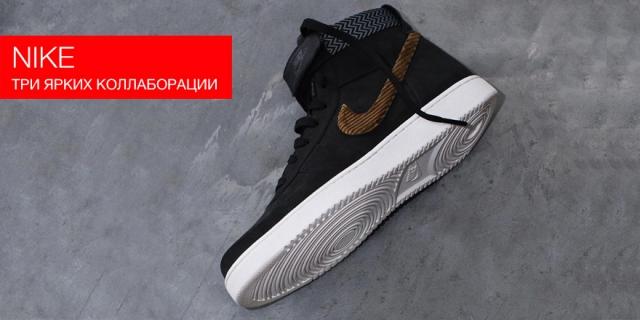 Три ярких коллаборации от Nike