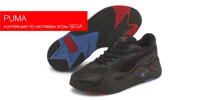 Puma выпустил коллекцию по мотивам компьютерной игры SEGA