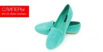 Обувь Слиперы