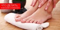 Что делать, если болят ступни ног?
