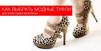 Как выбрать модные туфли для новогодней вечеринки