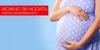 Можно ли носить каблуки при беременности