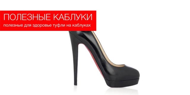 Полезные для здоровья туфли на каблуках