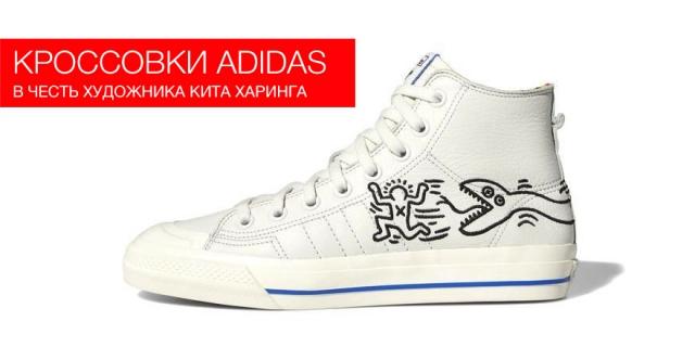 Adidas представила кроссовки в честь американского художника Кита Харинга