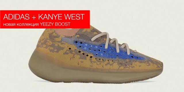 adidas + Kanye West выпустили новые модели культовых YEEZY BOOST