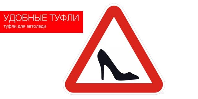Туфли для автоледи