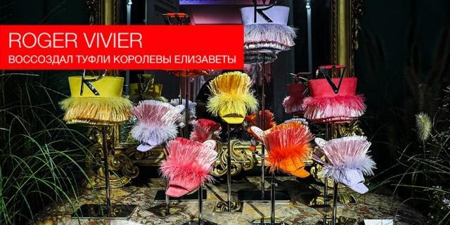Roger Vivier воссоздал туфли королевы Елизаветы