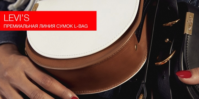 Levi's запускает премиальную линию сумок L-Bag