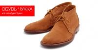 Обувь Чукка