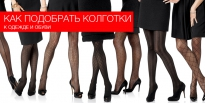 Как подобрать колготки к одежде и обуви