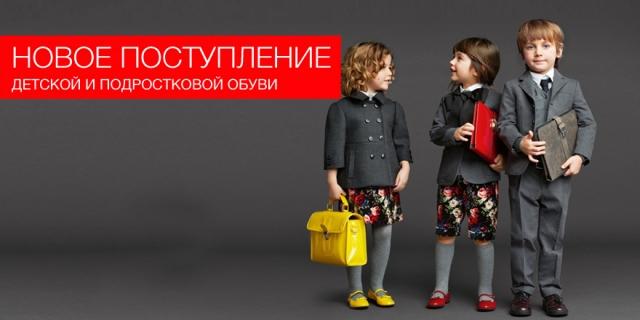 Новое поступление детской и подростковой обуви