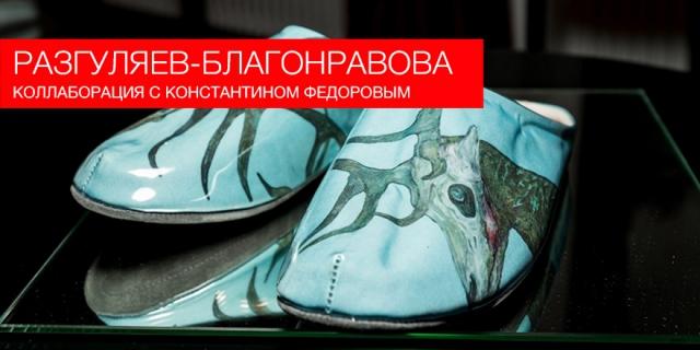 Бренд обуви «Разгуляев-Благонравова» выпустил коллаборацию с художником Константином Федоровым