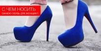 С чем носить синюю обувь для женщин?