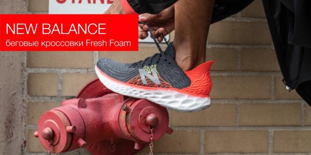 New Balance выпустил новинку – беговые кроссовки Fresh Foam 1080v10
