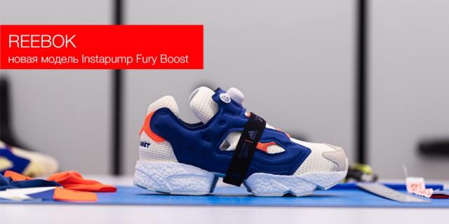 Reebok представил новую модель Instapump Fury Boost