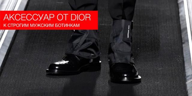 Ким Джонс презентовал на шоу Dior новый аксессуар к строгим мужским ботинкам