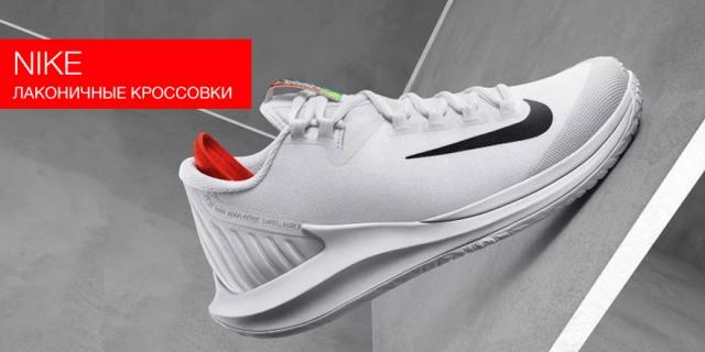 Лаконичные кроссовки от NIKE