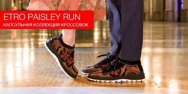 Etro выпустил капсульную коллекцию кроссовок Etro Paisley Run