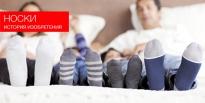 История изобретения носков