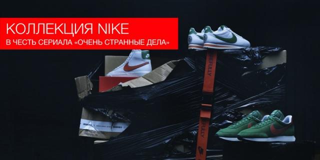 Коллекция NIKE в честь выхода сериала «Очень странные дела»