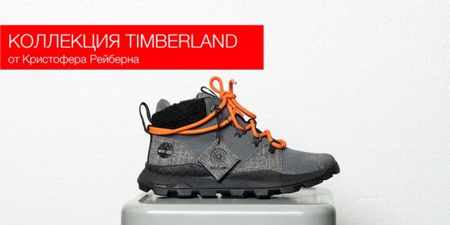 Вышла первая коллекция Timberland от Кристофера Рейберна