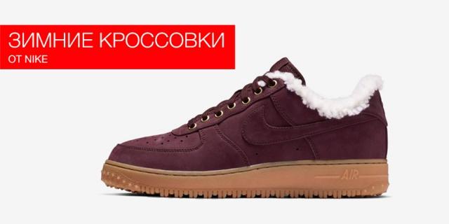 Nike выпустил в зимнем сезоне кроссовки с мехом из предгорий Гималаев