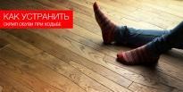 Как устранить скрип обуви при ходьбе