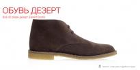 Обувь дезерт